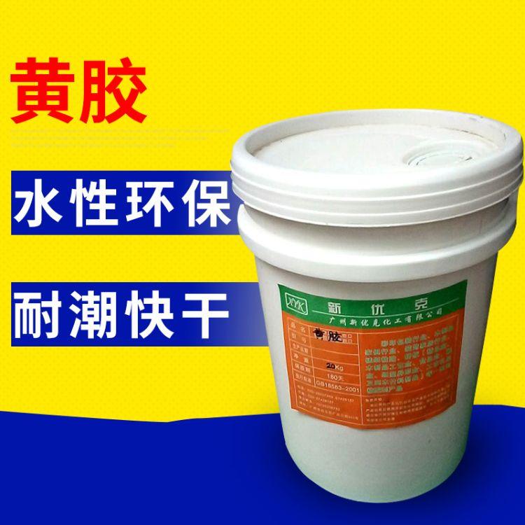 快干纸塑黄胶 纸品专用胶 专业水性纸塑胶 优质强力纸塑复合胶