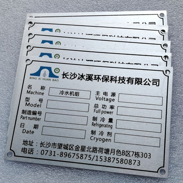 供应机械设备标牌 机械设备铭牌 机械电机标牌