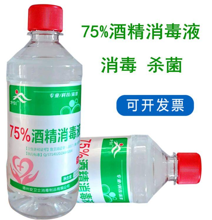 厂家直销医用酒精消毒液75%度皮肤杀菌家用家庭清洁药用乙醇500ml