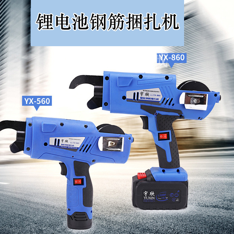 560型全自动钢筋捆扎机 捆扎直径8-34MM 手持式钢筋工具松紧可调