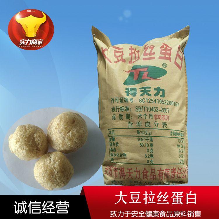 大豆拉絲蛋白 食品級 大小球裝  量大從優