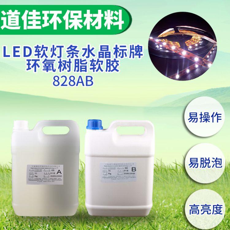 厂家供应LED软灯条胶 水晶标牌环氧树脂PU软胶 不黄变 高亮度