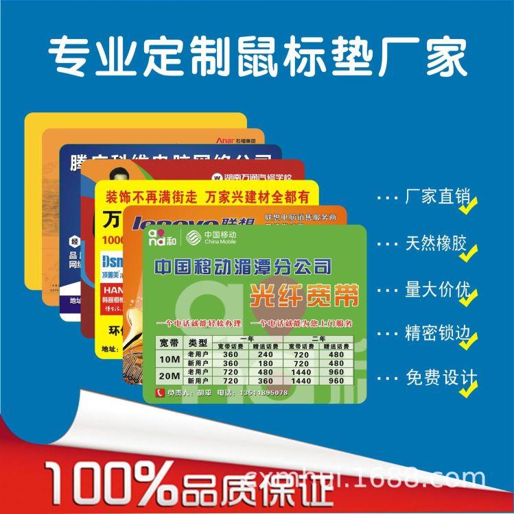 厂家企业网咖广告鼠标垫定制logoo印刷广告鼠标垫订做 鼠标垫定制