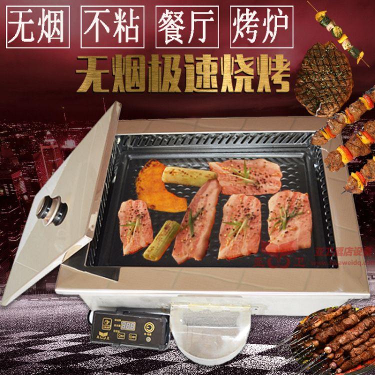 亚卫品牌 韩式烧烤炉下抽风方形460 无烟烧烤炉 烧烤炉