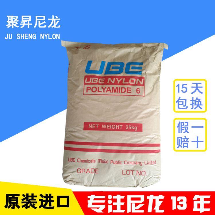尼龙6进口现货注塑级原料日本宇部1013B耐油耐化学尼龙纯树脂