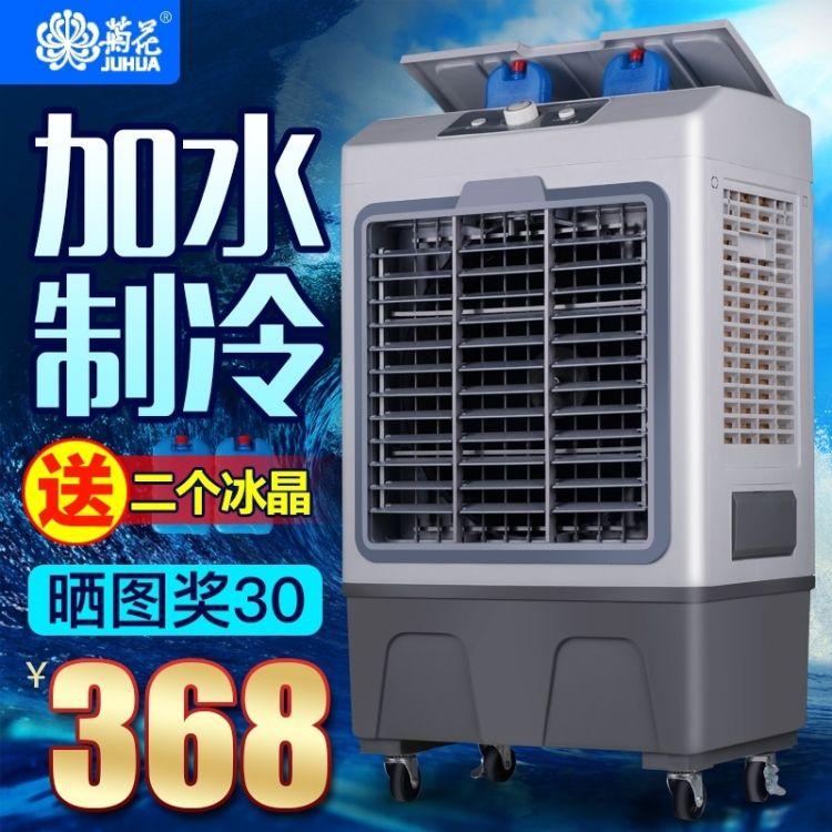 厂家直销 菊花冷风机 家用冷风机 空调扇 冷风机生产厂家