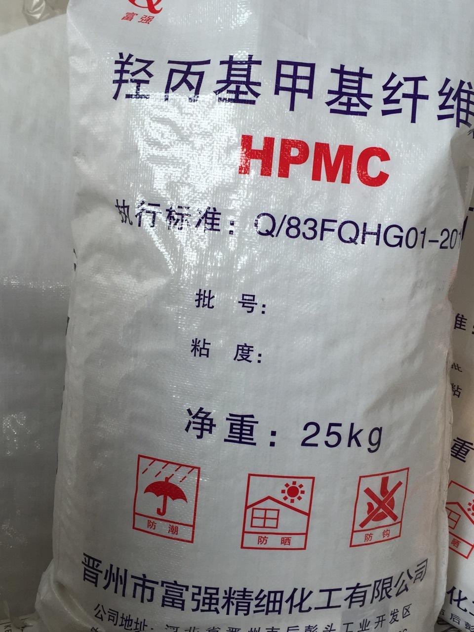 河北纤维素- 晋州富强纤维素羟丙基甲基纤维素hpmc