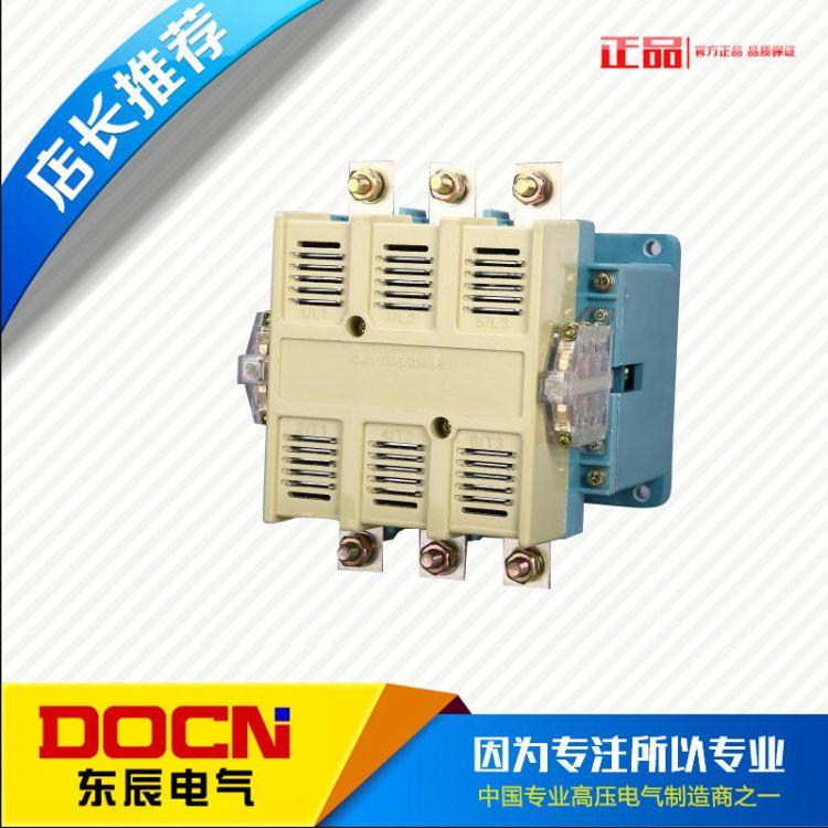 CJ20-100A/250A/400A/630A交流接触器 低压接触器 直流接触器