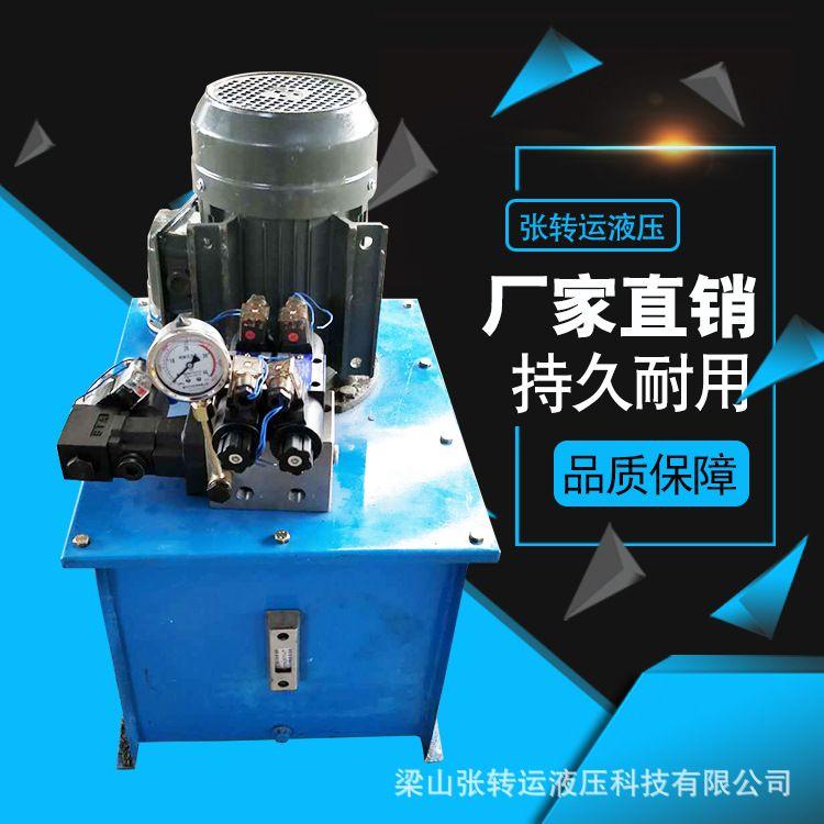 厂家直销电动液压站 带冷却器液压系统阀组可选 小型液压站