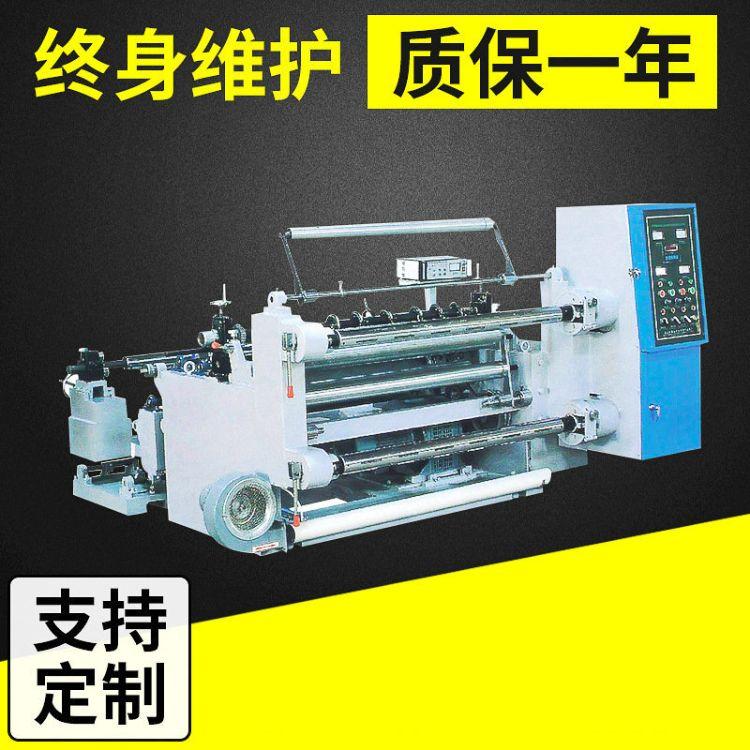 厂家直销高速全自动分条机卷筒纸不干胶薄膜分条机