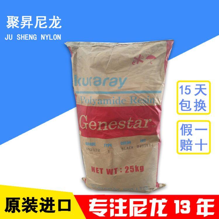 高溫尼龍熱銷PA9T日本可樂麗GN2330塑膠原料耐高溫高穩定性PA9T