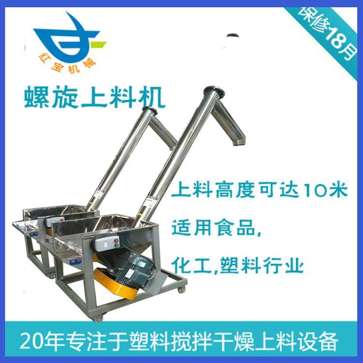 小型斜式螺旋上料机厂家专供品质保证精选不锈钢制作可加脚轮方便
