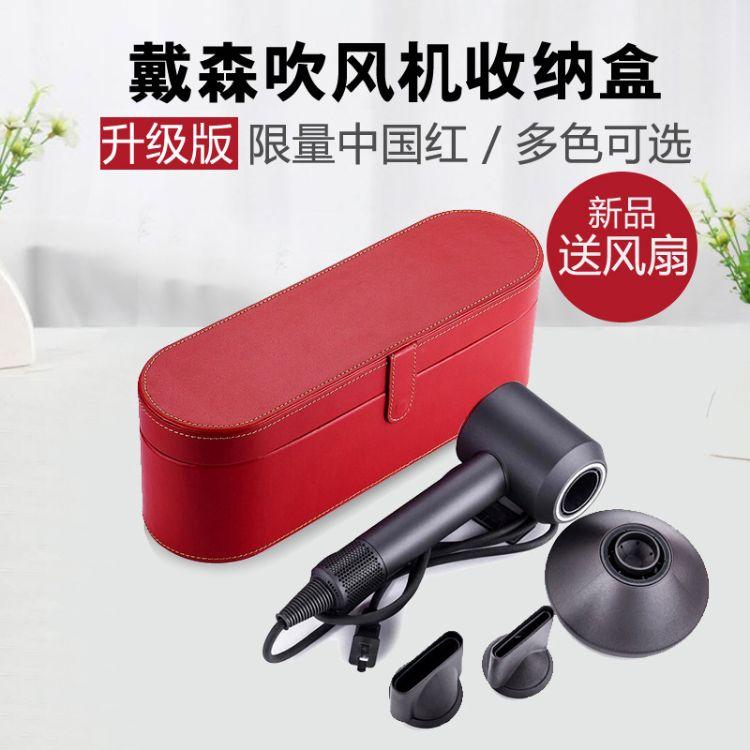 礼品皮盒适用Dyson戴森吹风机收纳盒中国红旅行支架整理包袋盒子