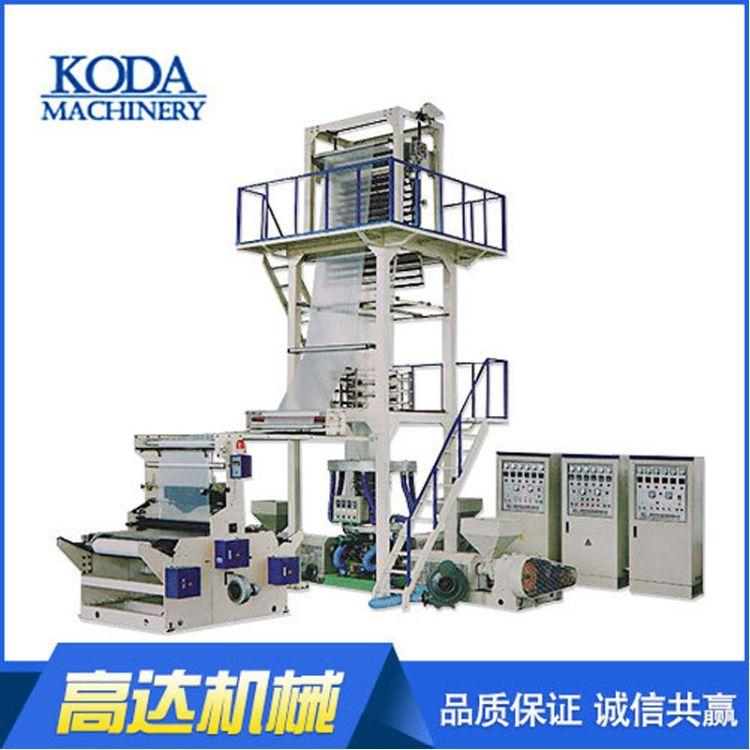 厂家供应ABA吹膜机组 包安调式双收卷三层共济吹膜机