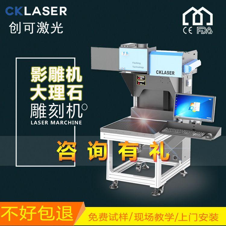 厂家直销新款影雕机 藏文墓碑大理石激光雕刻机 180W激光打标机