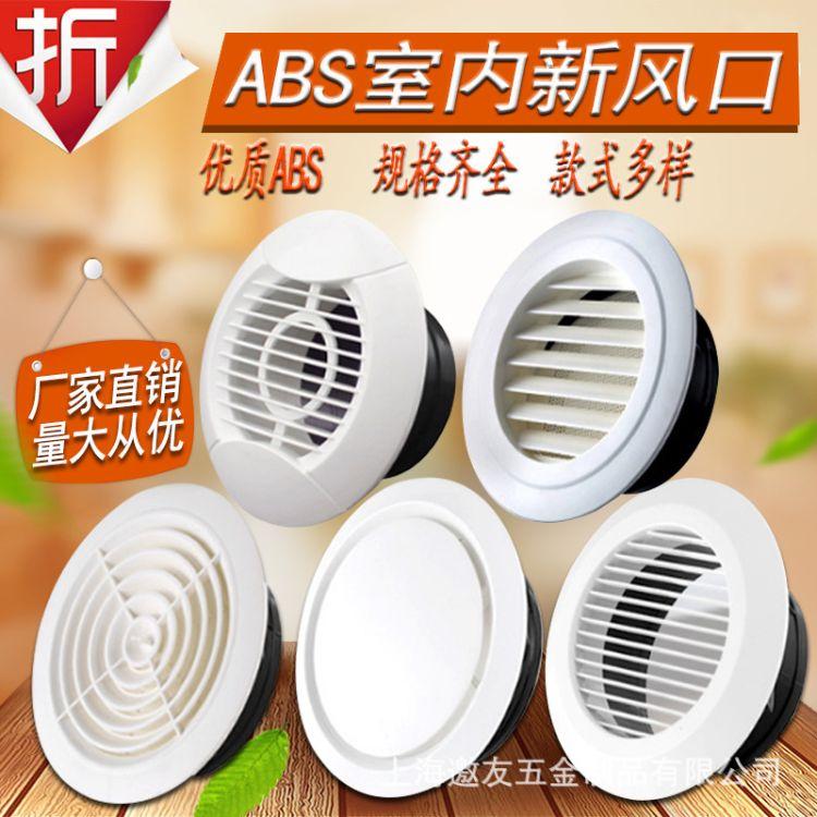 室内风口ABS通风口新风口空调出风口中央空调通风口塑料圆形风口