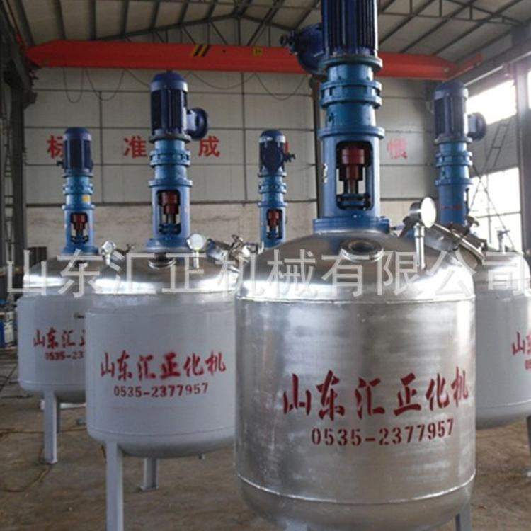 反应釜厂家 汇正专业生产反应釜 电加热不锈钢反应釜