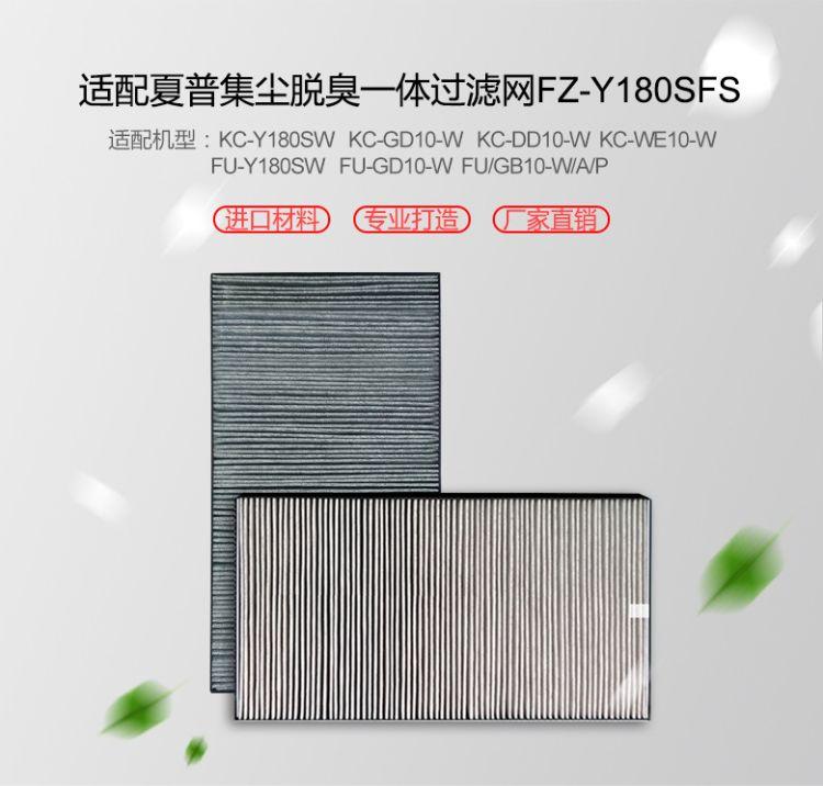 厂家直销 适配适用夏普集尘脱臭一体过滤网FZ-Y180SFS滤网 批发