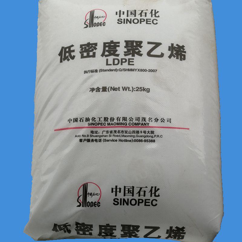 透明級LDPE/茂名石化/2426K 注塑級 吹膜級 耐高溫低密度聚乙烯