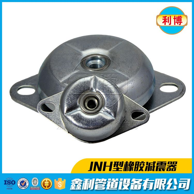 橡胶减震器    低价直销减震器    JNH橡胶减震器