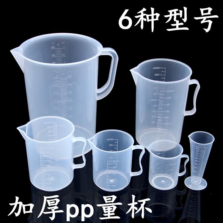 100ML250ML500ML1000ML2000ML5000M塑料量杯带刻度计量烘焙专用