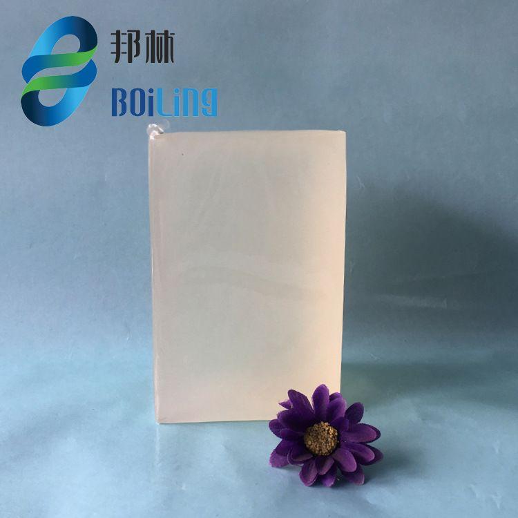 杭州邦林热熔胶厂家 批发PET热熔胶 透明盒专用热熔胶块BL-7031A