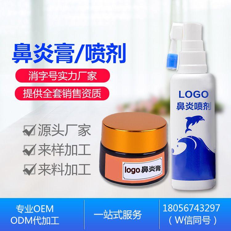 抑菌止癢鼻癢鼻炎噴劑 通鼻抗菌鼻通水鼻塞消毒液oem貼牌代加工