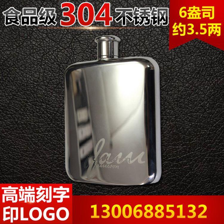 男士随身6oz镜面酒壶 304不锈钢酒壶 户外便携小酒壶6盎司 加工