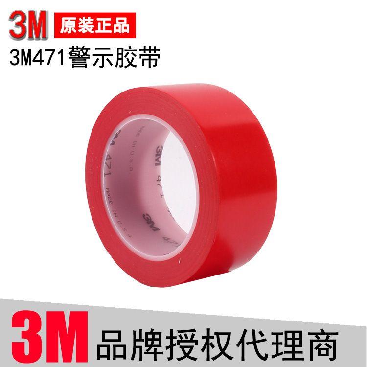 3m警示胶带 红色 3M471地板警示胶带 防水耐磨不残胶