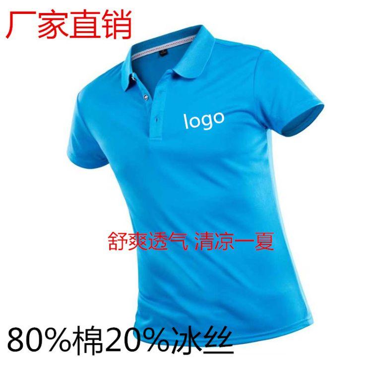 厂家直销 2018年新款短袖 T恤 polo工作服 广告衫t恤定制刺绣印花