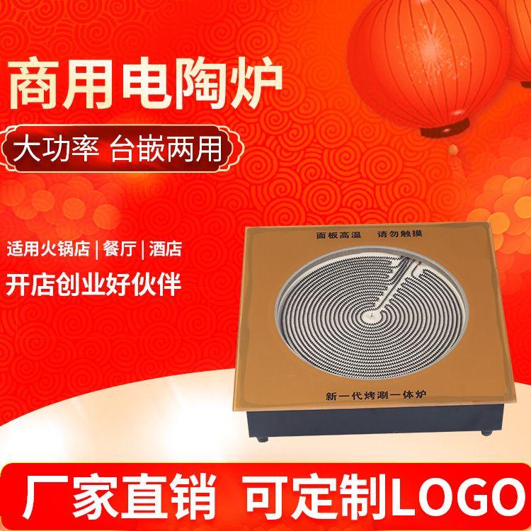厂家直销 380B1  火锅店专用电陶炉 智能商用大功率电陶炉
