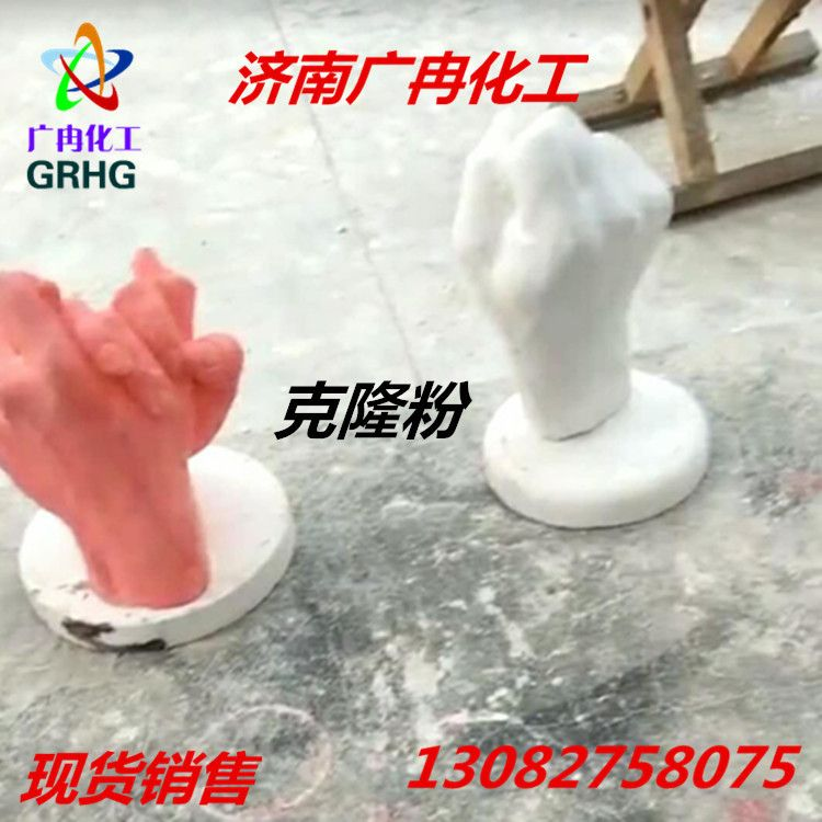 厂家供应克隆粉 模型粉 手足模型粉 克隆粉 现货