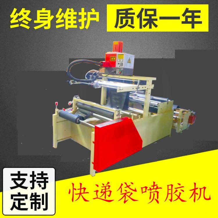 瑞安厂家直销KODJ-700型快递袋喷胶机 做快递袋配套机械