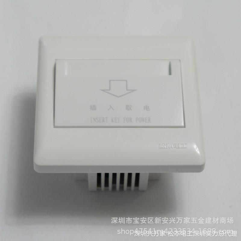松本电工开关 电子节能插卡开关带延时 插卡取电墙壁 磷铜导电件
