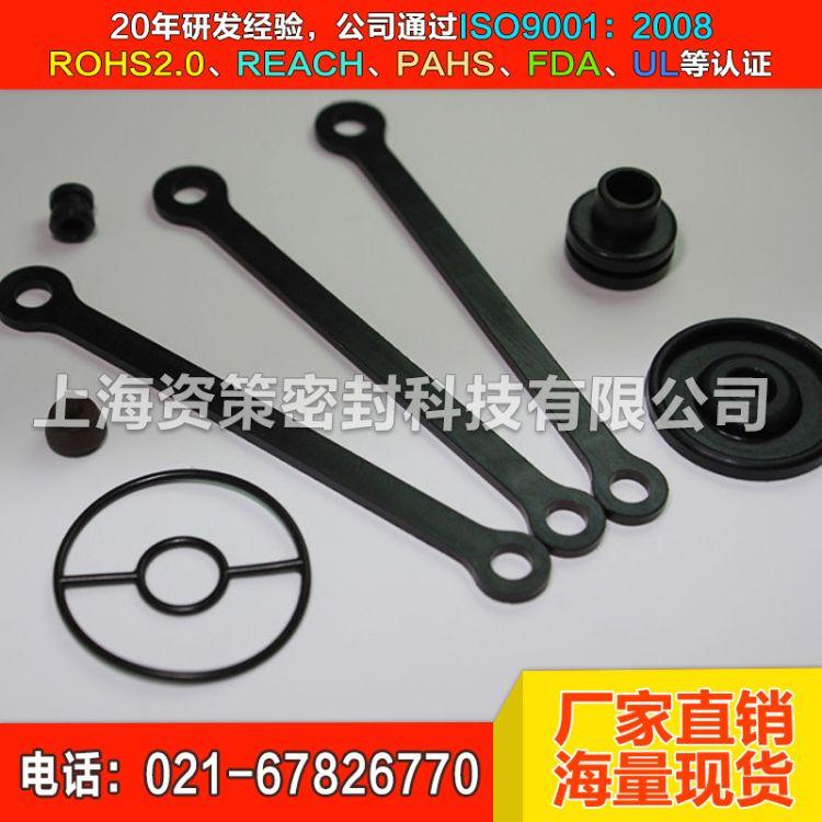 上海资策密封ZK 橡胶杂件 橡胶密封件密封圈 高精度密封
