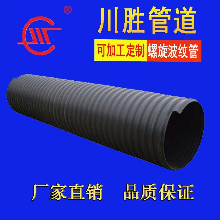 HDPE螺旋波紋管 聚乙烯鋼帶增強螺旋波紋管 排污管 市政污水管
