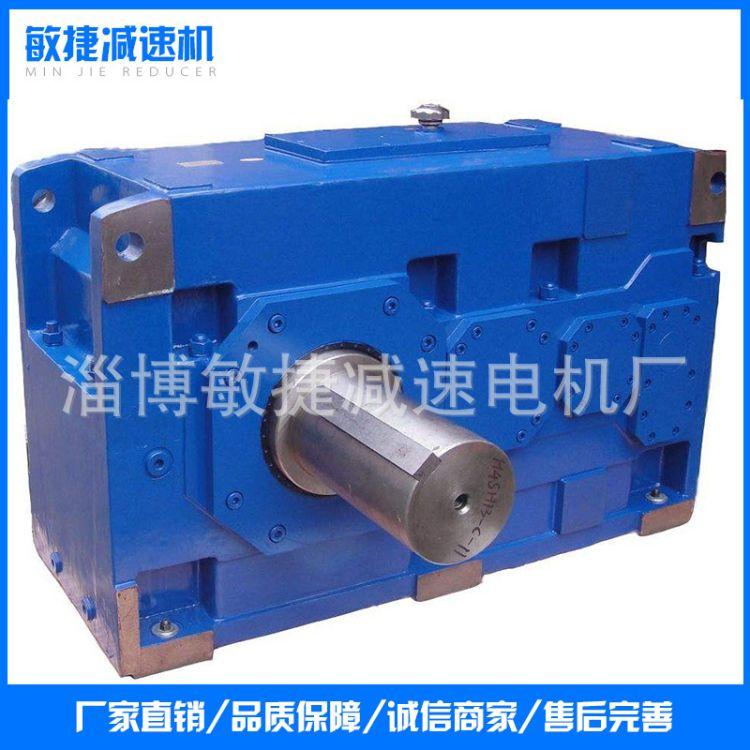 厂家生产 大扭力工业齿轮箱 BH减速齿轮箱 HB齿轮箱 替代弗兰德