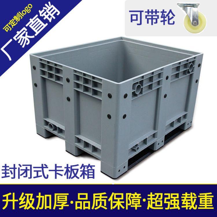 加厚超大型塑料箱式托盘卡板叉车箱周转移动塑胶移动水箱可带轮