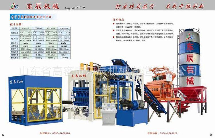 水泥制砖机械设备免烧砖机设备混凝土砌块成型机械设备