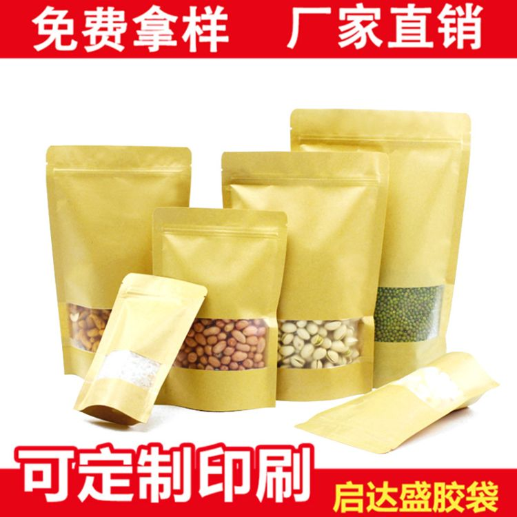 牛皮纸食品包装袋 加厚 干果坚果茶叶自立自封袋 可支持定制