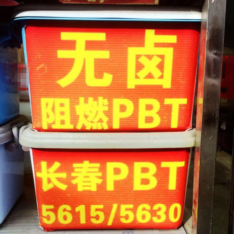 耐高溫PBT原料顆粒/臺灣長春/5630 阻燃V0級 增強級 耐磨 纖維PBT