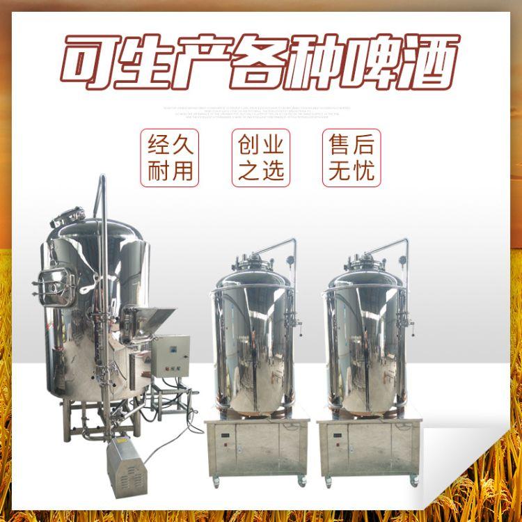原浆鲜酿啤酒设备精酿啤酒设备啤酒发酵罐自酿100升小型啤酒设备