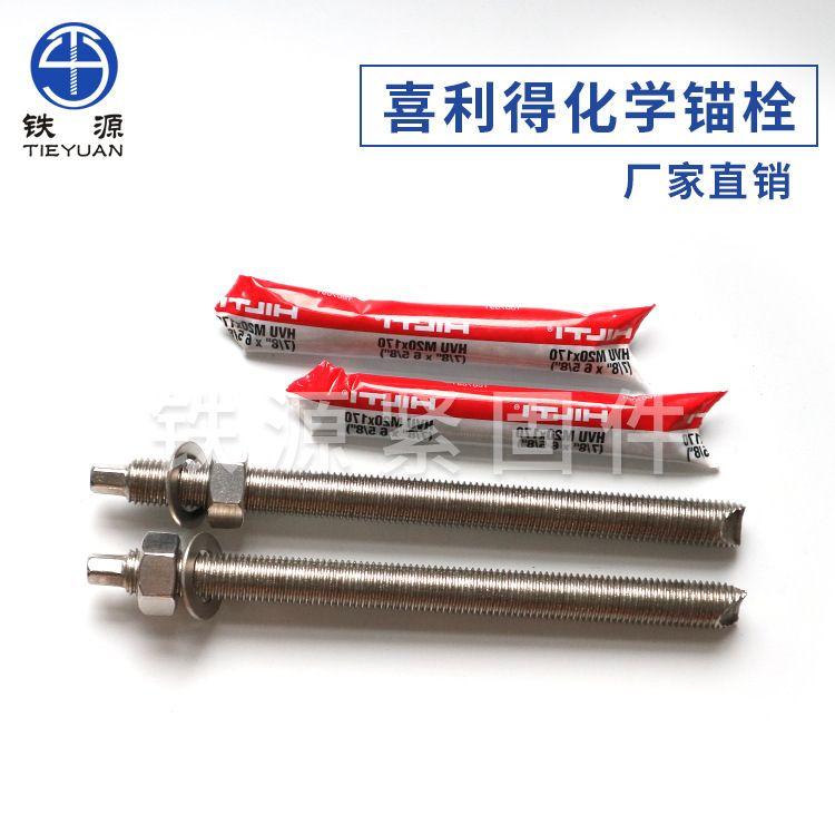 喜利得化学螺栓 HILTI膨胀带药剂锚固螺栓 大量现货批发 化学螺栓工厂