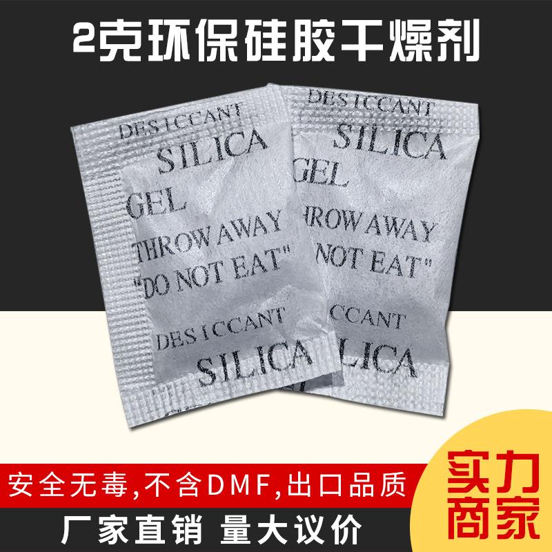 干燥剂厂家直销硅胶干燥剂小包1g不含DMF工业食品服装电子防潮剂