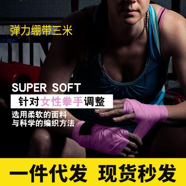 弹力绷带拳击散打跆拳道三米绑手自粘绷带运动健身绷带厂家批发