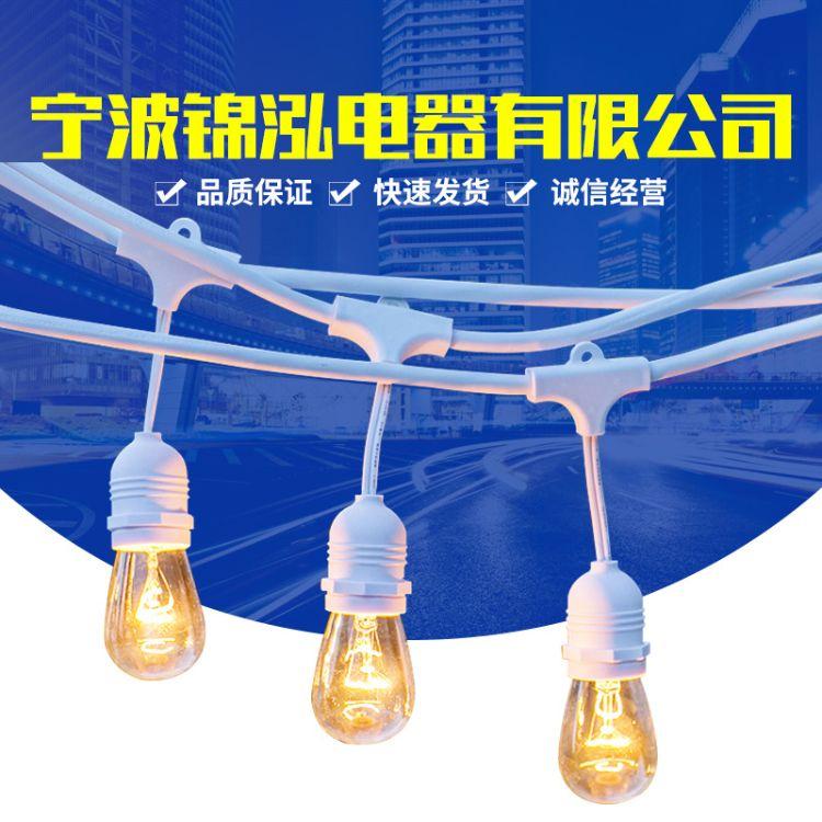 厂家供应美式灯串户外防水灯串线LED庭院照明E27圣诞美标棚顶灯3