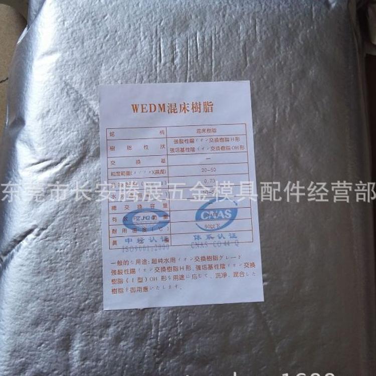 慢走丝抛光树脂 牧野 慢走丝树脂 经济实用慢走丝配件耗材树脂