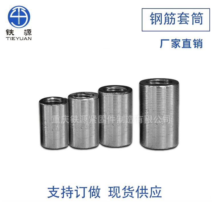 銷售鋼筋連接套頭各種規格變徑套頭建筑專用鋼筋套筒
