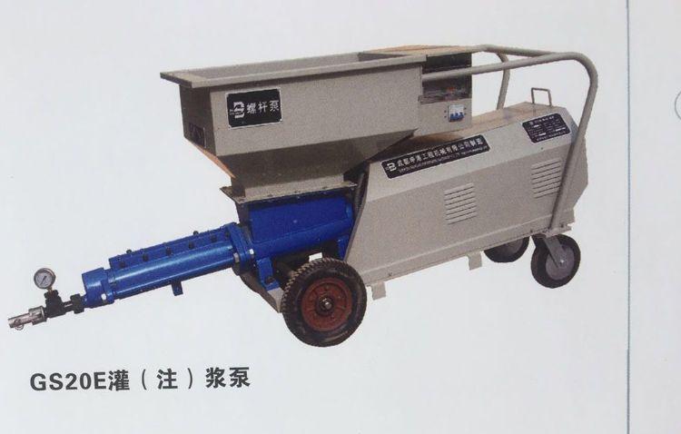 GS20E灌(注)浆泵 机械及行业设备 欢迎订购