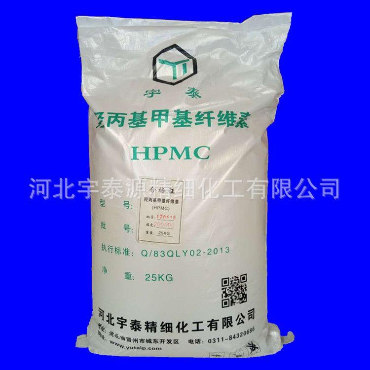 纤维素厂家批发 羟丙基甲基纤维素 HPMC 腻子纤维素 宇泰纤维素